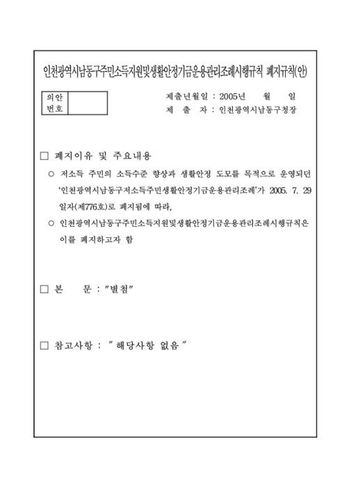 인천광역시남동구주민소득지원및생활안정기금운용관리조례시행규칙 폐지규칙(안)