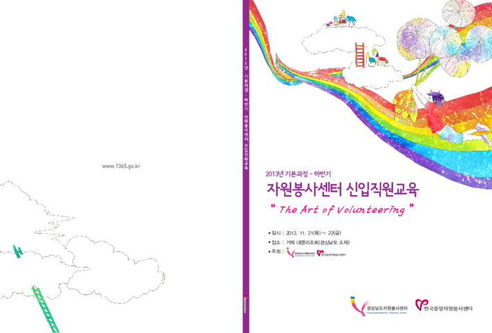 2013 기본과정 - 하반기 자원봉사센터 신입직원교육 THE ART OF VOLUNTEERING