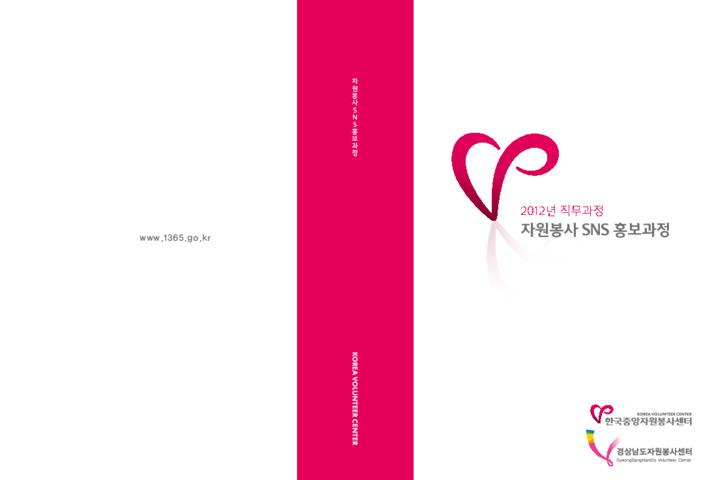 2012년 직무과정 자원봉사센터 SNS 홍보과정