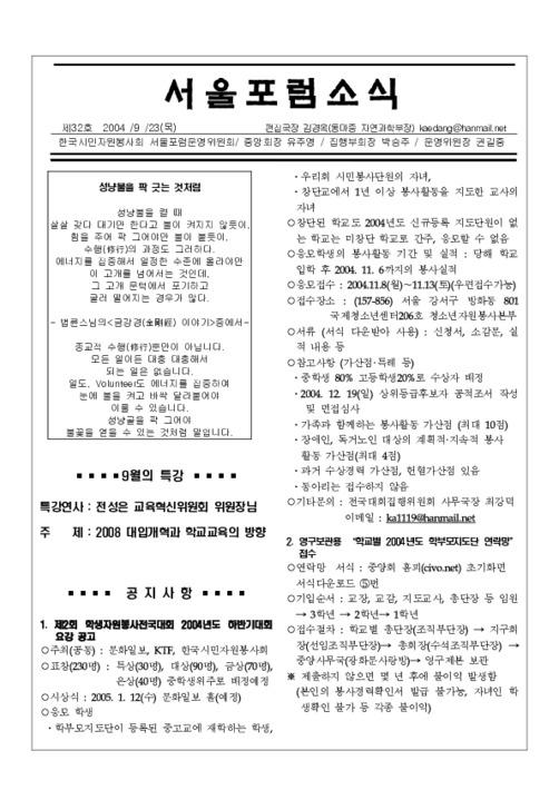 서울포럼소식 제32호