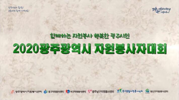 2020광주광역시자원봉사자대회