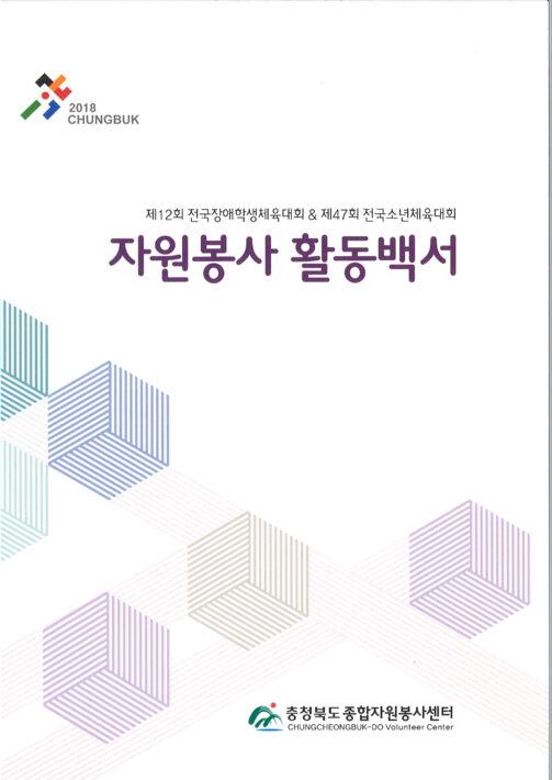 자원봉사 활동백서