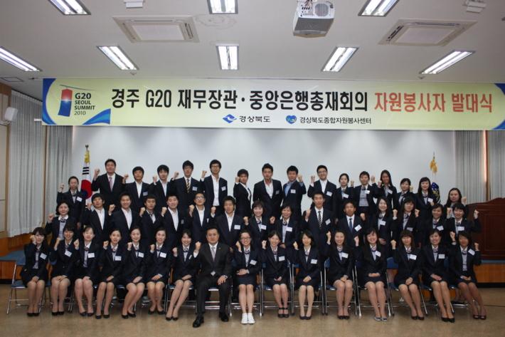 G-20 재무장관·중앙은행총재회의 자원봉사단 운영 관련 사진