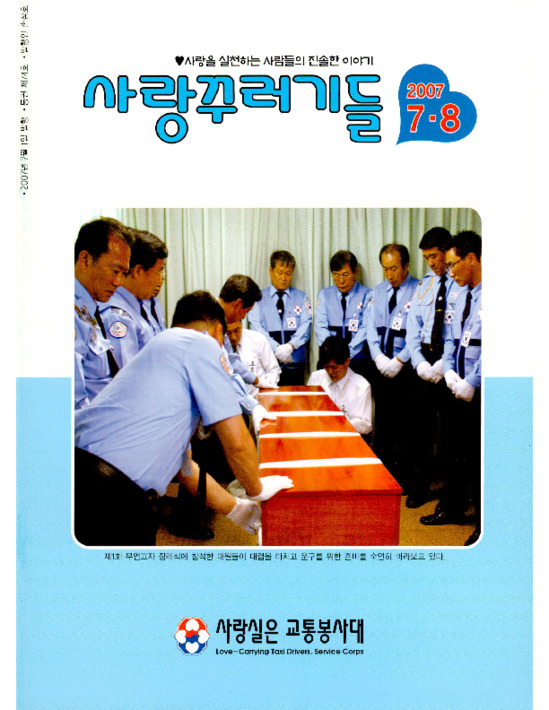 사랑꾸러기들 2007년 7.8월 통권 제74호
