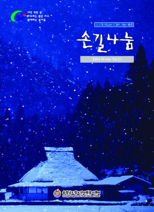 충남청소년활동진흥센터 소식지 2004년 겨울호