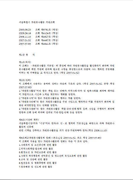 서울특별시자원봉사활동지원조례(개정)