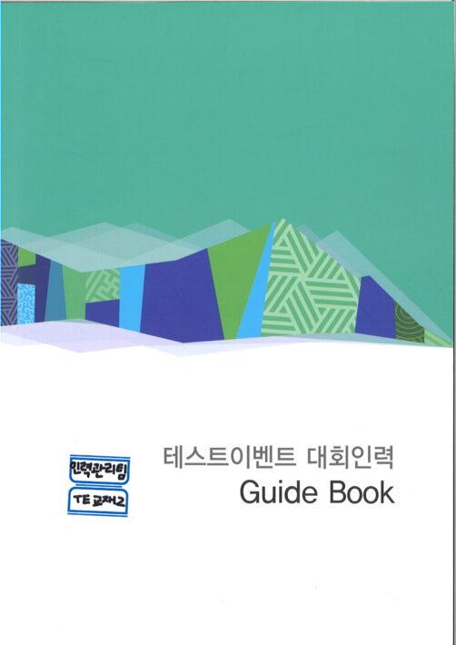 2018 평창동계대회 테스트이벤트 대회인력 Guide Book