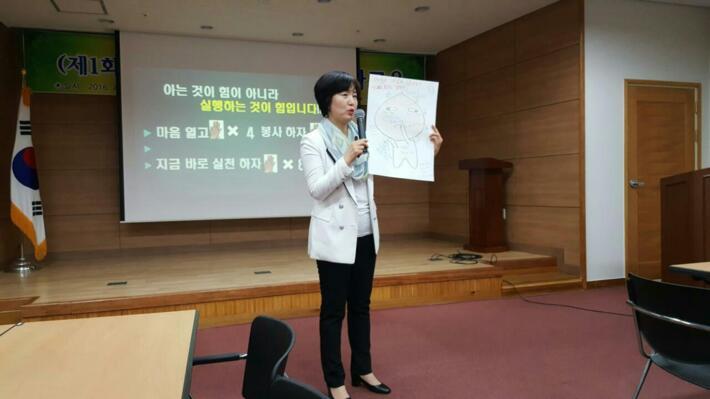 함평군 교육강사 전문성 강화교육