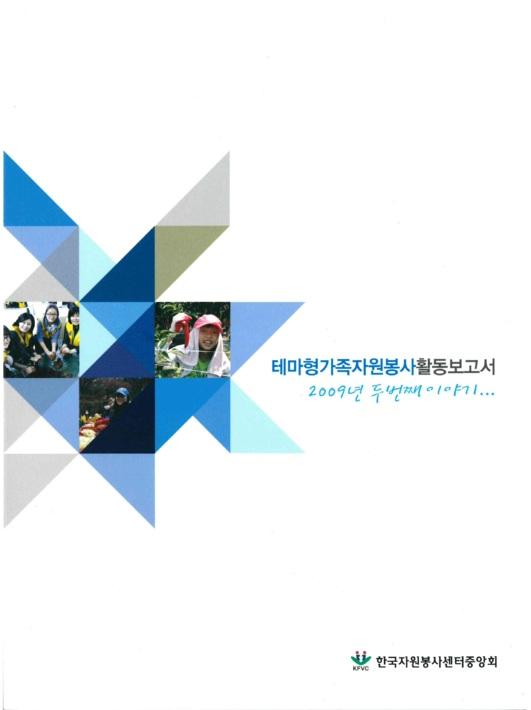 테마형가족자원봉사 활동보고서 2009년 두번째 이야기