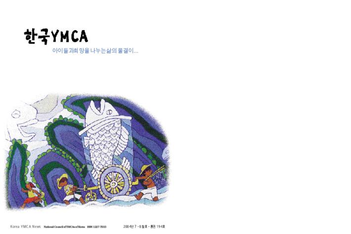 한국YMCA 소식지 7-8월호