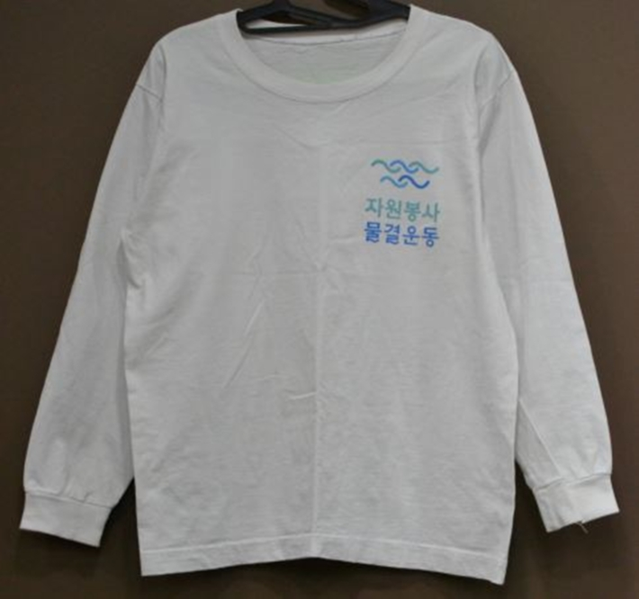 자원봉사 물결운동 흰색 긴티셔츠