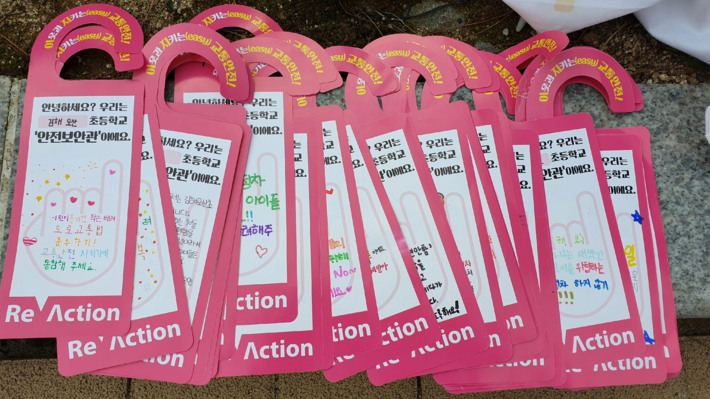 모산초 안전보안관 활동 및 캠페인^^