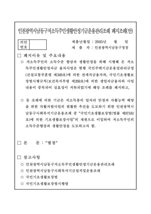 인천광역시남동구저소득주민생활안정기금운용관리조례 폐지조례(안)