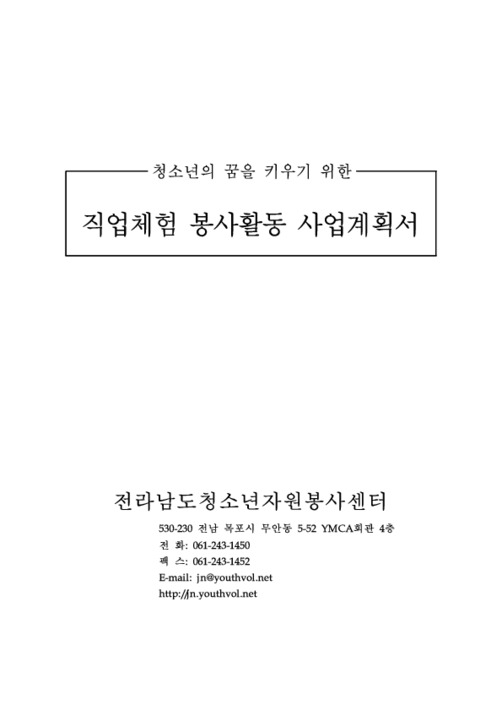 2003 청소년직업체험봉사활동 실시