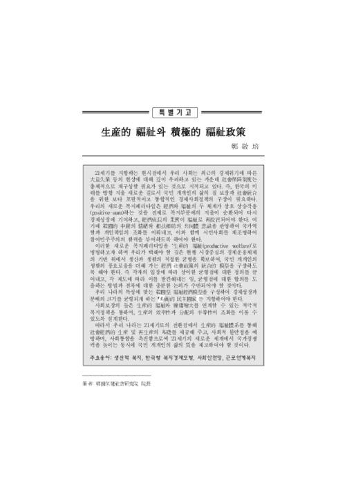 19권 1호 생산적 복지와 적극적 복지정책