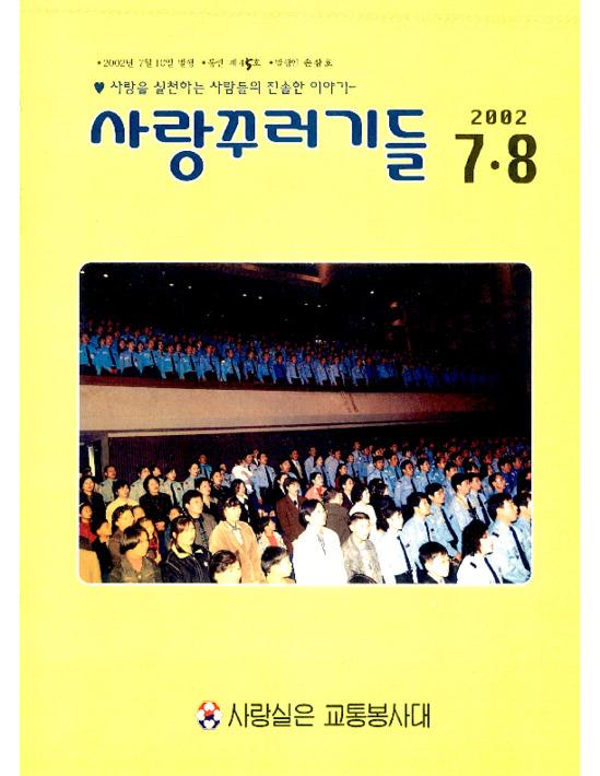 사랑꾸러기들 2002년 7.8월 통권 제45호