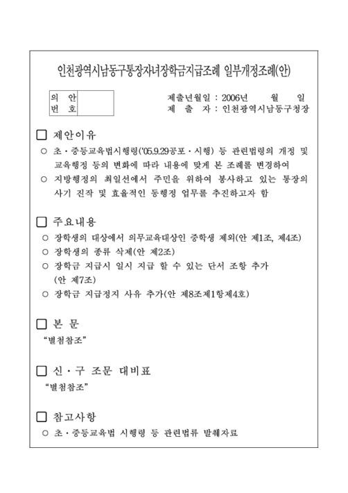 인천광역시남동구통장자녀장학금지급조례 일부개정조례(안)