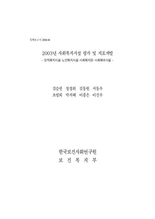 2003년 사회복지시설 평가 및 지표개발: 모자복지시설ㆍ노인복지시설ㆍ사회복지관ㆍ사회복귀시설