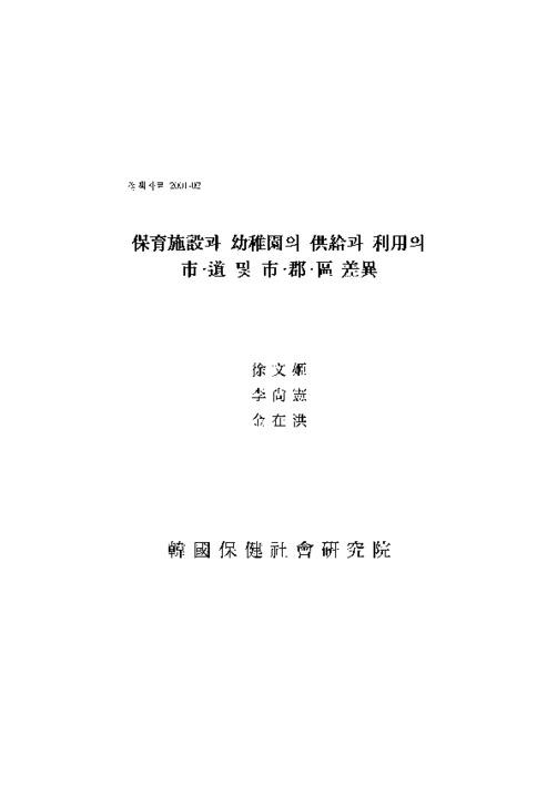 보육시설과 유치원의 공급과 이용의 시· 도 및 시· 군· 구 차이
