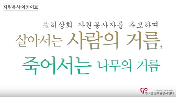 자원봉사 아카이브 기록 프로젝트_광주 지역 故 허상회 자원봉사자 기록영상(상영회 버전)