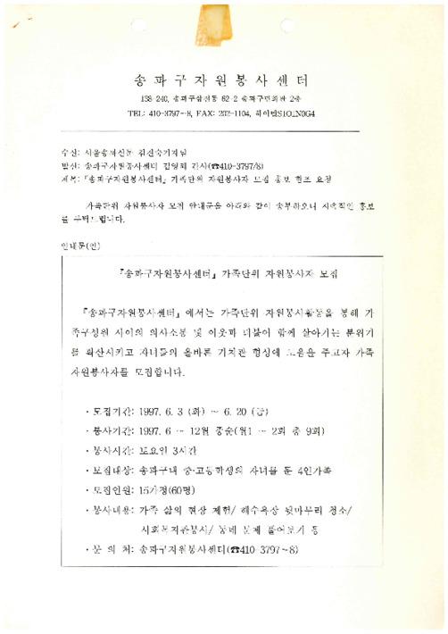 「송파구자원봉사센터」 가족단위 자원봉사자 모집 홍보 협조 요청 관련 보도자료