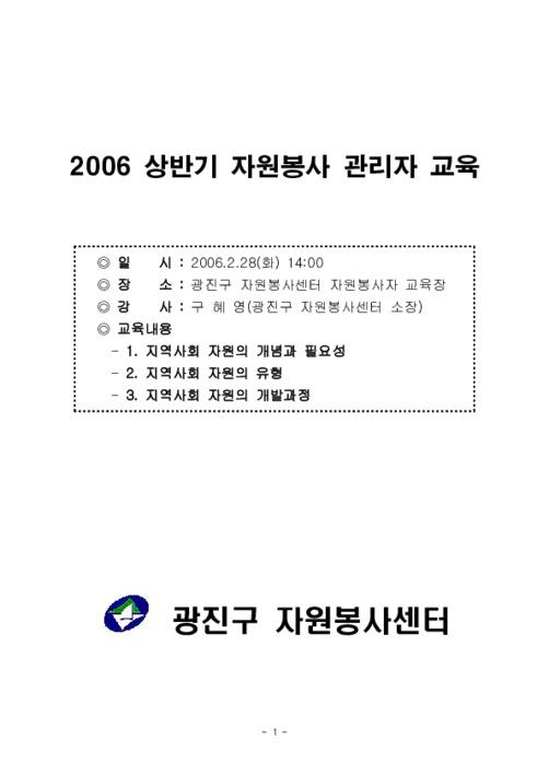 2006 상반기 자원봉사 관리자 교육