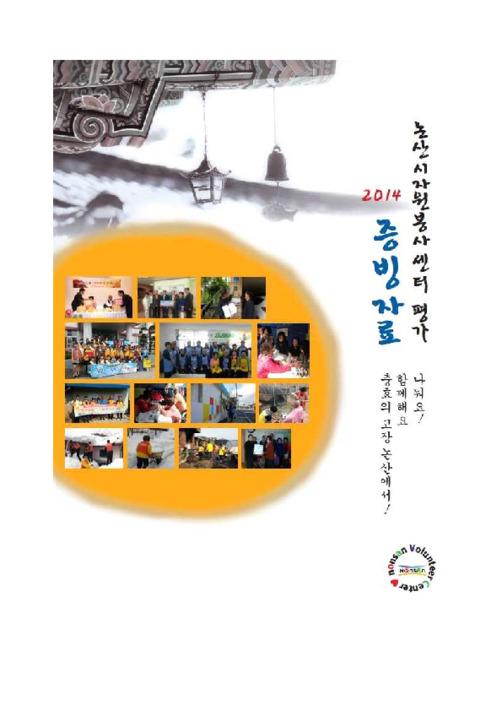 논산시자원봉사센터 평가 2014 증빙자료