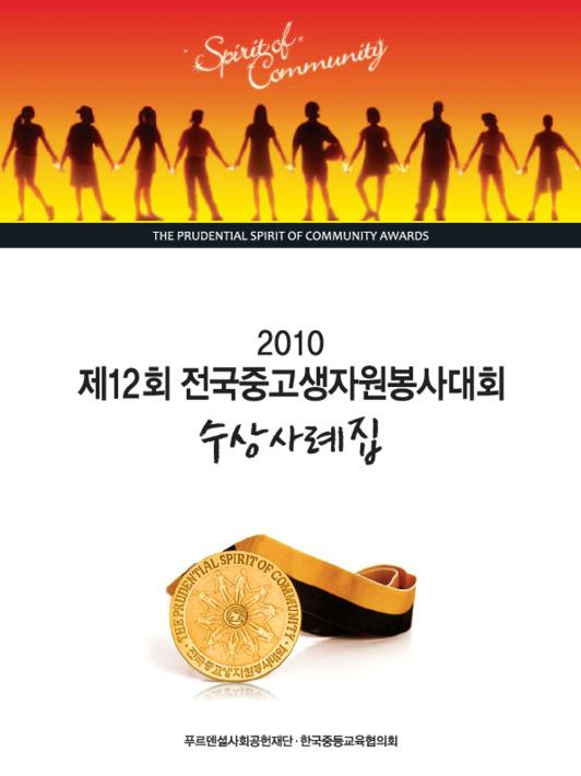 2010 제12회 전국중고생 자원봉사대회 수상사례집
