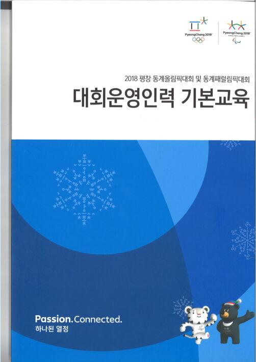 2018 평창 동계올림픽 대회운영인력 기본교육 교재