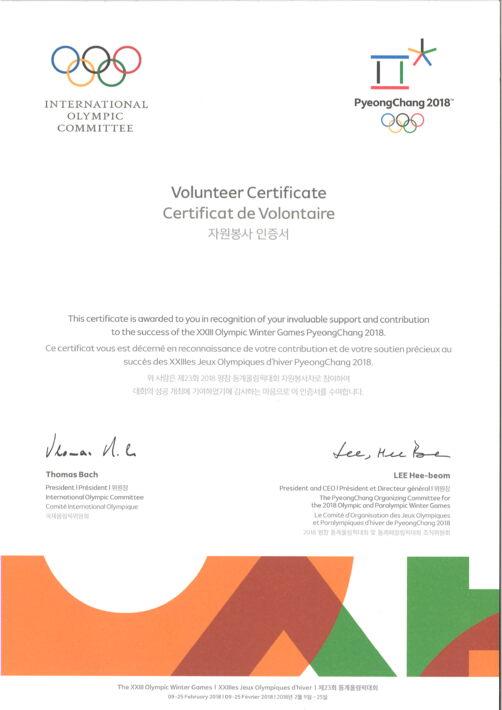 2018 평창 동계올림픽 자원봉사 인증서