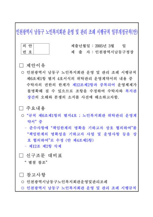 인천광역시 남동구 노인복지회관 운영 및 관리 조례 시행규칙 일부개정규칙(안)