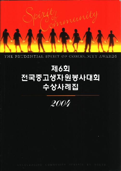 2004 제6회 전국중고생 자원봉사대회 수상사례집