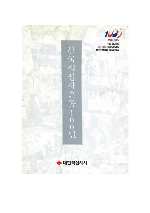 한국적십자운동 100년