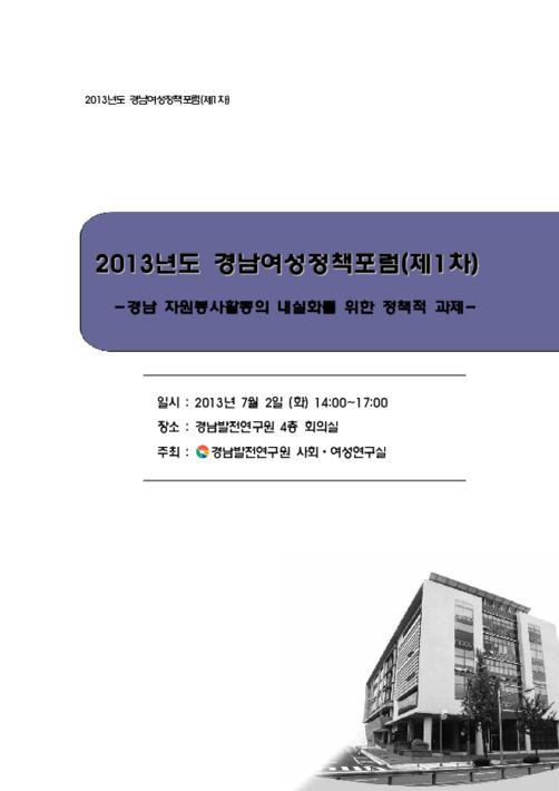 2013년도 경남여성정책포럼 (제1차) - 경남자원봉사활동의 내실화를 위한 정책적 과제