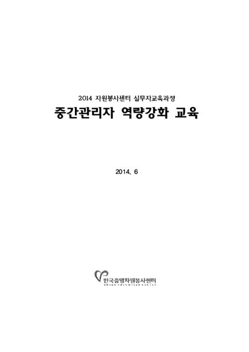 2014 자원봉사센터 실무자교육과정 중간관리자 역량강화 교육