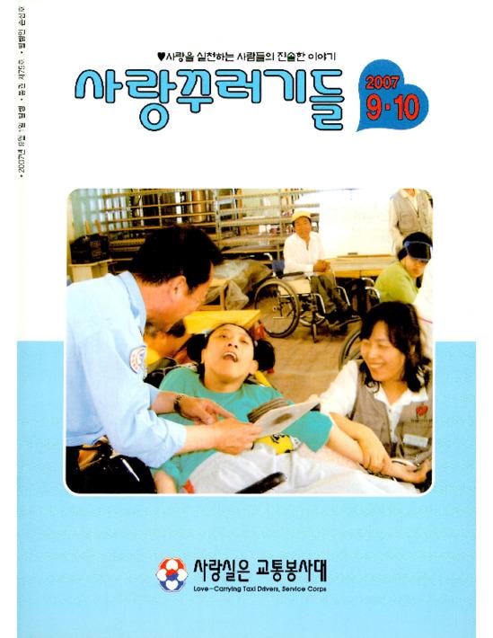 사랑꾸러기들 2007년 9.10월 통권 제75호
