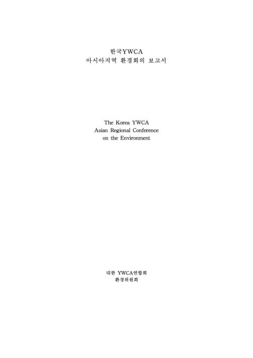 한국YWCA 아시아지역 환경회의 보고서