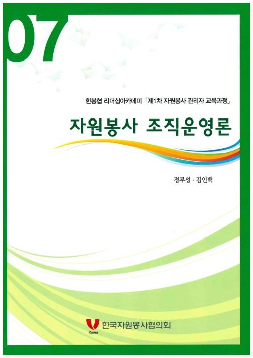자원봉사 조직운영론