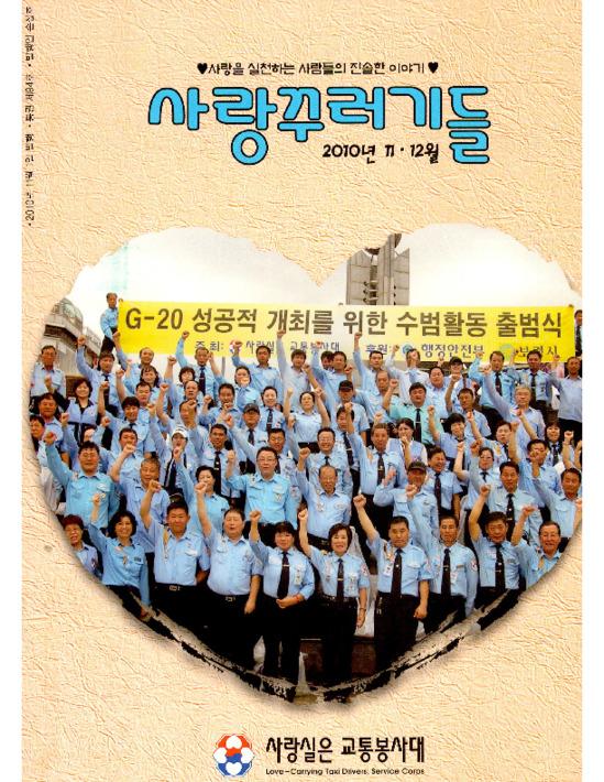 사랑꾸러기들 2010년 11.12월 통권 제94호