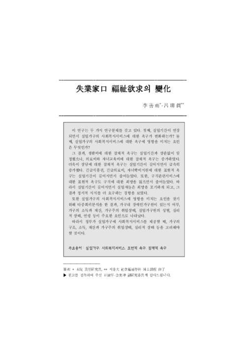 20권 2호 실업가구 복지욕구의 변화