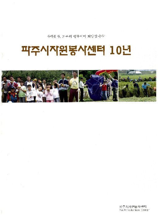 파주시자원봉사센터 10년