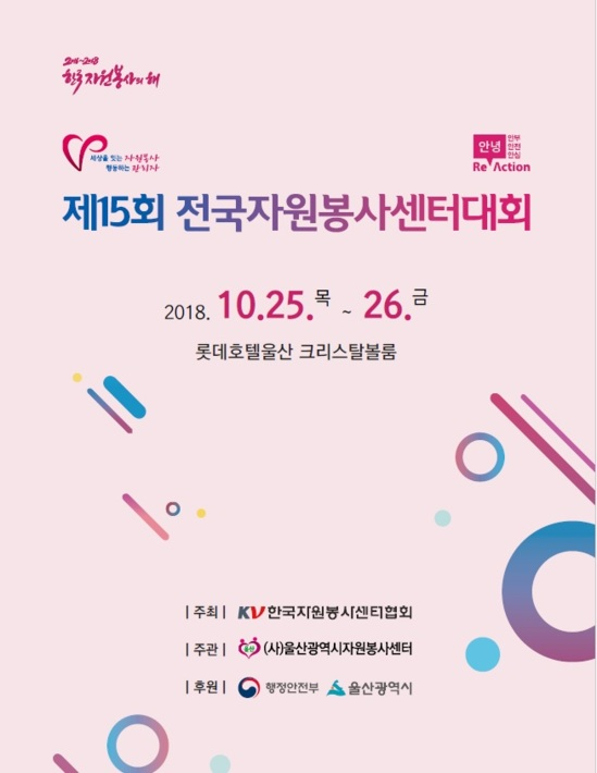 제15회 전국자원봉사센터대회 자료집