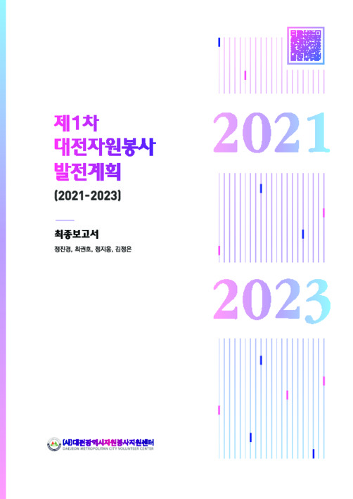 제1차 대전자원봉사 발전계획(2021~2023) 최종보고서
