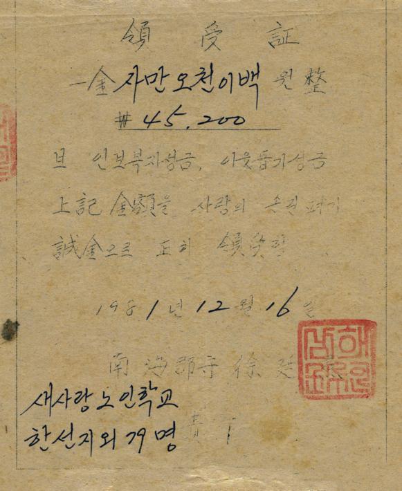 할머니봉사회 사진첩_19811216 성금기탁 영수증