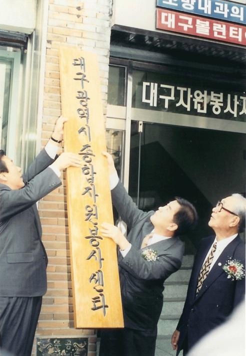 대구광역시종합자원봉사센터 개소 현판식