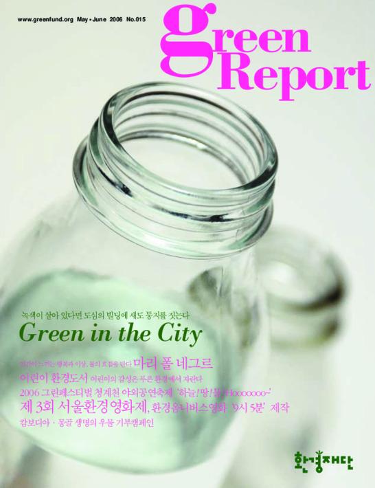 no.015 <Green Report>