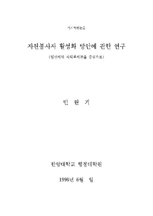 자원봉사자 활성화 방안에 관한 연구(일산지역 사회복지관을 중심으로)