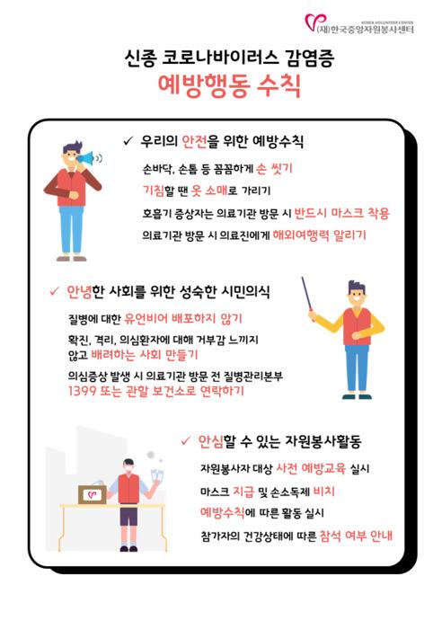 코로나바이러스 예방행동수칙 팝업이미지 : 한국중앙자원봉사센터