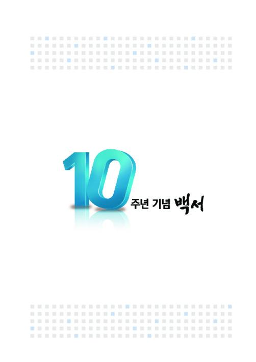 경기도자원봉사센터 10주년 기념 백서