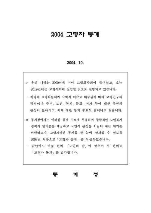 2004 고령자 통계
